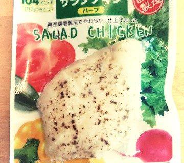 【サラダチキンで無理なくダイエット】がアラフォー女性に合っている!